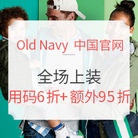 促销活动:Old Navy 中国官网 全场上装特卖