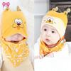 9i9 久爱久 11800765 宝宝帽子围嘴2件套 黄色