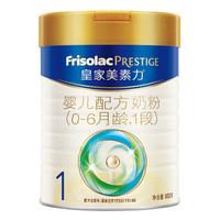 美素力(Frisolac Prestige)美素佳儿皇家婴儿配方奶粉1段(0-6个月适用)800克 荷兰原装进口