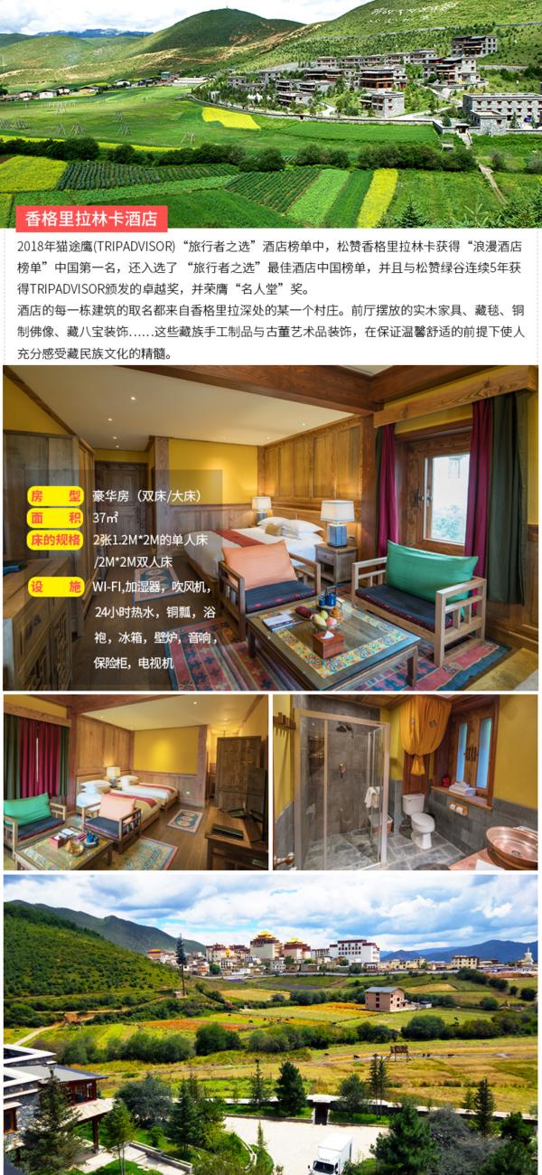松赞林卡系列酒店1晚房券(丽江/香格里拉/拉萨3店可选,含早+下午茶)