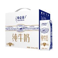 20日10点、88VIP : 蒙牛 特仑苏 纯牛奶 250ml*16盒 *2件