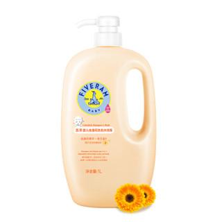 五羊(FIVERAMS)婴儿金盏花洗发沐浴露 儿童宝宝洗发水沐浴二合一1L