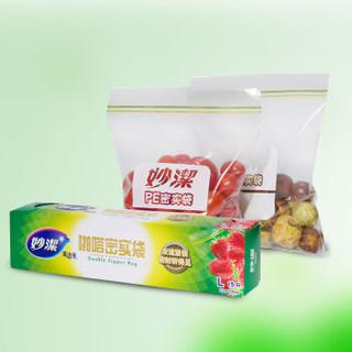 妙洁 保鲜袋密实袋食品密封袋盒装 大号15只 加厚防水双链条 储奶袋母乳保鲜袋奶