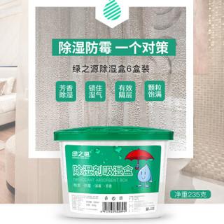绿之源 除湿盒500ml*6桶特惠装 干燥剂除湿袋防潮剂室内除湿桶吸湿防霉吸潮剂包衣柜房间抽湿器