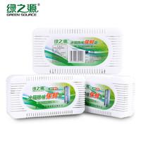 绿之源 3盒活性炭装冰箱除味剂  竹炭活性炭碳包去味剂除臭剂保鲜去除异味盒