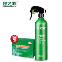 GREEN SOURCE 绿之源 光触媒甲醛清除剂 500ml