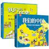《我们的中国+我们的历史》(全2册) 35元包邮(需用券)