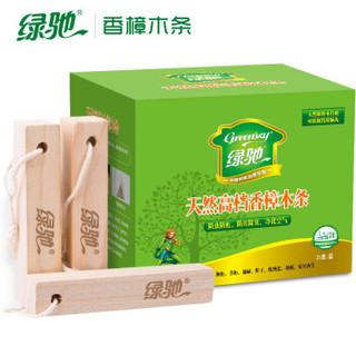 绿驰 25条特惠装天然香樟木条樟木球替代樟脑丸 衣柜除味驱虫防霉防蛀片防潮块(限量)