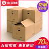 毕亚兹 搬家纸箱子有扣手60*40*50(5个装)大号 打包快递箱子储物整理 行李收纳箱 公司存储包装盒批发ZX-02