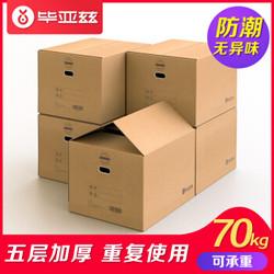Biaze 毕亚兹 搬家纸箱子有扣手60*40*50(5个装)大号 打包收纳箱快递箱整理储物行李搬家箱 ZX-02
