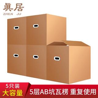 zhenju 真居 搬家纸箱子塑料扣手 60*40*50(5个装)打包快递箱 行李收纳箱收纳盒储物整理箱 包装纸盒批发