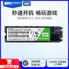 WD/西部数据 M.2 240G 2280  SSD 笔记本台式机电脑固态硬盘 239元