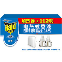 雷达 电蚊香液 无香型 无线加热器+112晚 驱蚊水 驱蚊液 防蚊液 灭蚊液