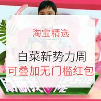 淘宝 2019新势力周 服饰/运动 白菜汇总