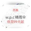 西集网 w.p.c晴雨伞专场 低至99元起