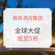 雅高大促开始!全球酒店参与!小长假、暑期、国庆、春节均可定