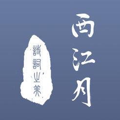 《西江月》iOS数字版软件
