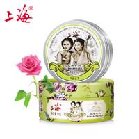 SHANGHAI 上海 上海女人 夜玫瑰精油尊贵柔润雪花膏 80g