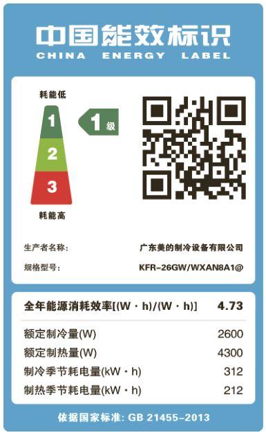 Midea 美的 KFR-26GW/WXAN8A1@ 1匹 变频冷暖 壁挂式空调