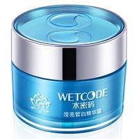 WETCODE 水密码 滢亮皙白精华霜 50g