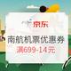京东 南航机票优惠券(部分航线使用)