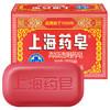 上海药皂 透明药皂 洗手沐浴皂130g*4块