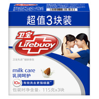 Lifebuoy 衛寶 先進除菌香皂 115g*3 *10件