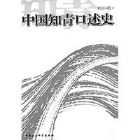 《中国知青口述史》Kindle版