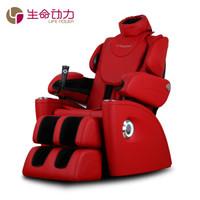 Lifepower 生命动力 LP-5400S 全身多功能电动按摩椅 红色