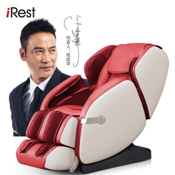 iRest 艾力斯特 A191-5 家用全功能按摩椅