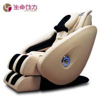 Lifepower 生命动力 LP-7000 太空舱全身多功能按摩椅