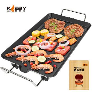 克来比(KLEBY)电烧烤炉 家用无烟电烤炉烤肉锅烧烤炉 韩式电烤盘烤肉机 小号 KLB9001