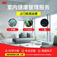 3M 空气净化上门服务(室内除甲醛等空气污染综合治理)适用80~100平方米(多于100平方米的具体咨询客服)