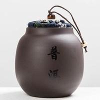 紫砂家用小号茶叶罐