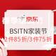 京东 BSITN卫浴春季家装节 专场活动