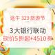 途牛323旅游节,建行,浦发,广大银行卡联动优惠!