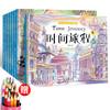 8册 秘密花园填色书赠彩色铅笔24色 16.8元(需用券)