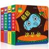 《宝宝的第一本脑洞大开洞洞创意书》全套4册 19.8元(需用券)
