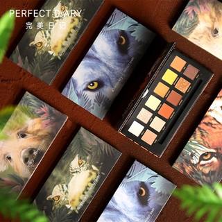 Perfect Diary 完美日记 X Discovery 十二色动物眼影盘 14g *2件