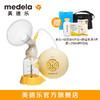 Medela丝韵单边电动吸乳吸奶器瑞士进口 1329元