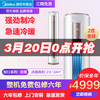 Midea/美的 KFR-51LW/BP2DN1Y-YA400(B3) 大2匹变频圆柱空调柜机 4949元