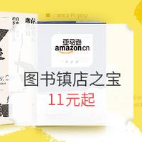 亚马逊中国 镇店之宝 阅读认识世界 精选图书