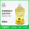 澳洲进口大地之选450ml浓缩小瓶洗洁精护手去油可洗果蔬餐具 9.9元