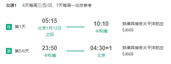 北京-菲律宾长滩岛6天4晚自由行(直飞,多酒店选择)