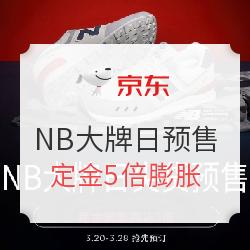 京东 new balance 329大牌日