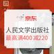 京东 人民文学出版社 图书特惠