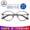 复古圆框眼镜框近视男女眼镜架+1.60防蓝光镜片套餐K502 129元包邮(需用券)