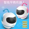 小琪Q7-P儿童陪伴智能机器人玩具语音对话读书互动多功能早教故事机蓝色 89元