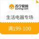 必领神券:苏宁 11城一起薅羊毛 生活电器促销 满199-100神券