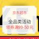 京东超市 45㎡的自由 全品类专场